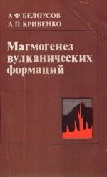 Труды института геологии и геофизики. Выпуск 547. Магмогенез вулканических формаций