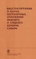Труды института геологии и геофизики. Выпуск 548. Биостратиграфия и фауна пограничных отложений нижнего и среднего кембрия Сибири