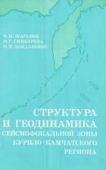Труды института геологии и геофизики. Выпуск 549. Структура и геодинамика сейсмофокальной зоны Курило-Камчатского региона