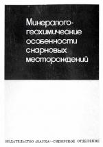 Труды института геологии и геофизики. Выпуск 55. Минералого-геохимические особенности скарновых месторождений