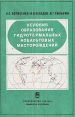 Труды института геологии и геофизики. Выпуск 550. Условия образования гидротермальных кобальтовых месторождений