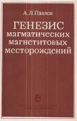 Труды института геологии и геофизики. Выпуск 552. Генезис магматических магнетитовых месторождений