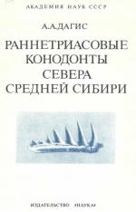 Труды института геологии и геофизики. Выпуск 554. Раннетриасовые конодонты севера Средней Сибири