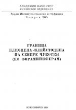 Труды института геологии и геофизики. Выпуск 560. Граница плиоцена-плейстоцена на севере Чукотки (по фораминиферам)