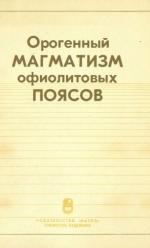 Труды института геологии и геофизики. Выпуск 561. Орогенный магматизм офиолитовых поясов (на примере Восточного Казахстана)