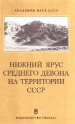 Труды института геологии и геофизики. Выпуск 562. Нижний ярус среднего девона на территории СССР