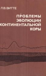 Труды института геологии и геофизики. Выпуск 567. Проблемы эволюции континентальной коры