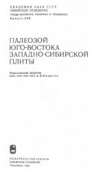Труды института геологии и геофизики. Выпуск 568. Палеозой юго-востока Западно-Сибирской плиты