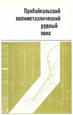 Труды института геологии и геофизики. Выпуск 575. Прибайкальский полиметаллический рудный пояс