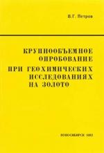 Труды института геологии и геофизики. Выпуск 578. Крупнообъемное опробование при геохимических исследованиях на золото