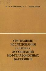 Труды института геологии и геофизики. Выпуск 579. Системные исследования слоевых ассоциаций нефтегазоносных бассейнов (по комплексу промыслово-геофизических данных)