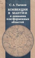 Труды института геологии и геофизики. Выпуск 580. Конвекция в мантии и динамика платформенных областей