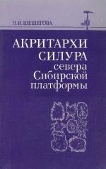Труды института геологии и геофизики. Выпуск 581. Акритархи силура севера Сибирской платформы