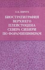 Труды института геологии и геофизики. Выпуск 583. Биостратиграфия верхнего плейстоцена севера Сибири по фораминиферам