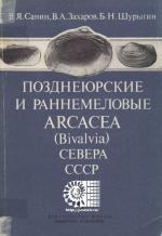 Труды института геологии и геофизики. Выпуск 585. Позднеюрские и раннемеловые ARCACEA (Bivalvia) Севера СССР