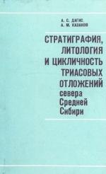 Труды института геологии и геофизики. Выпуск 586. Стратиграфия, литология и цикличность триасовых отложений севера Средней Сибири