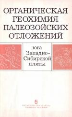 Труды института геологии и геофизики. Выпуск 589. Органическая геохимия палеозойских отложений юга Западно-Сибирской плиты