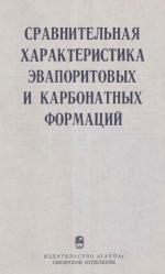 Труды института геологии и геофизики. Выпуск 591. Сравнительная характеристика эвапоритовых и карбонатных формаций