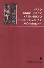 Труды института геологии и геофизики. Выпуск 594. Чаро-Токкинская кремнисто-железорудная формация