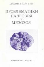 Труды института геологии и геофизики. Выпуск 597. Проблематики палеозоя и мезозоя