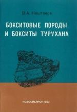 Труды института геологии и геофизики. Выпуск 598. Бокситовые породы и бокситы Турухана
