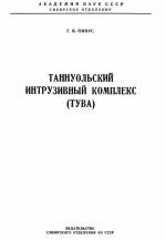 Труды института геологии и геофизики. Выпуск 6. Таннуольский интрузивный комплекс (Тува)
