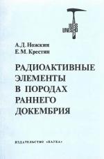 Труды института геологии и геофизики. Выпуск 601. Радиоактивные элементы в породах раннего докембрия (на примере КМА)