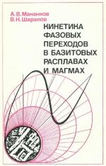 Труды института геологии и геофизики. Выпуск 602. Кинетика фазовых переходов в базитовых расплавах и магмах