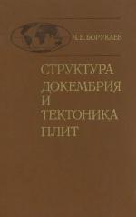 Труды института геологии и геофизики. Выпуск 604. Структура докембрия и тектоника плит