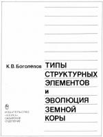 Труды института геологии и геофизики. Выпуск 605. Типы структурных элементов и эволюция земной коры