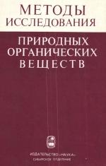 Труды института геологии и геофизики. Выпуск 608. Методы исследования природных органических веществ