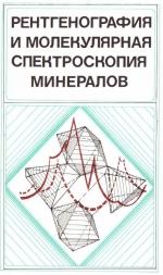 Труды института геологии и геофизики. Выпуск 610. Рентгенография и молекулярная спектроскопия минералов