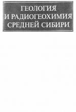 Труды института геологии и геофизики. Выпуск 613. Геология и радиогеохимия Средней Сибири