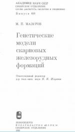 Труды института геологии и геофизики. Выпуск 616. Генетические модели скарновых железорудных формаций