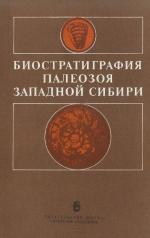 Труды института геологии и геофизики. Выпуск 619. Биостратиграфия палеозоя Западной Сибири