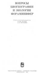 Труды института геологии и геофизики. Выпуск 62. Вопросы биогеографии и экологии фораминифер