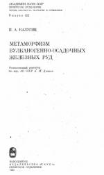 Труды института геологии и геофизики. Выпуск 622. Метаморфизм вулканогенно-осадочных железных пород