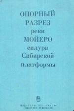 Труды института геологии и геофизики. Выпуск 629. Опорный разрез реки Мойеро силура Сибирской платформы