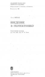 Труды института геологии и геофизики. Выпуск 631. Введение в геотектонику