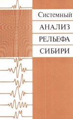 Труды института геологии и геофизики. Выпуск 636. Системный анализ рельефа Сибири