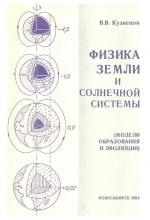 Труды института геологии и геофизики. Выпуск 639. Физика Земли и Солнечной системы (модели образования и эволюции)
