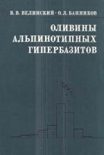Труды института геологии и геофизики. Выпуск 641. Оливины альпинотипных гипербазитов