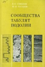 Труды института геологии и геофизики. Выпуск 645. Сообщества табулят Подолии