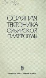 Труды института геологии и геофизики. Выпуск 65. Соляная тектоника Сибирской платформы