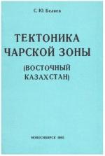 Труды института геологии и геофизики. Выпуск 650. Тектоника Чарской зоны (Восточный Казахстан)