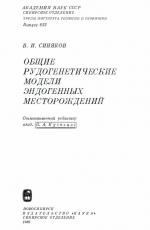 Труды института геологии и геофизики. Выпуск 652. Общие рудогенетические модели эндогенных месторождений