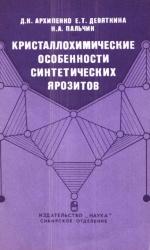 Труды института геологии и геофизики. Выпуск 653. Кристаллохимические особенности синтетических ярозитов