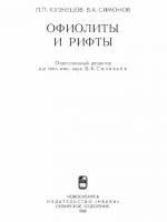 Труды института геологии и геофизики. Выпуск 655. Офиолиты и рифты