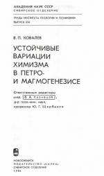 Труды института геологии и геофизики. Выпуск 656. Устойчивые вариации химизма в петро- и магмогенезисе