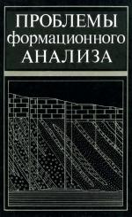 Труды института геологии и геофизики. Выпуск 658. Проблемы формационного анализа
